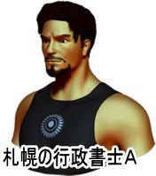 札幌の行政書士A