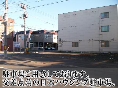 行政書士事務所きずな北海道、社会保険労務士 札幌労務・助成金手続き 代行事務所の駐車場
