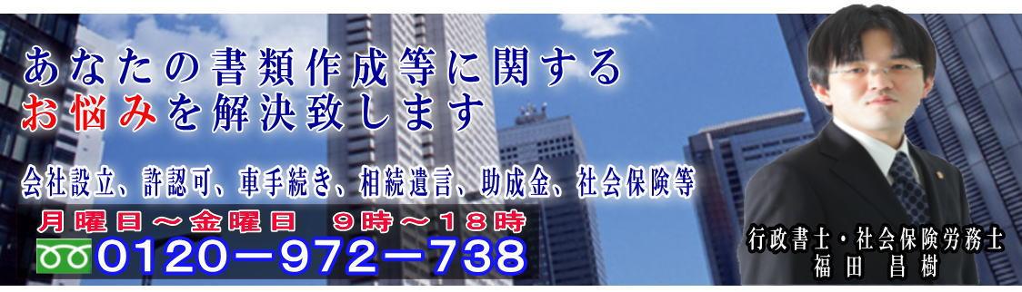 北海道札幌市の社会保険労務士.行政書士 福田事務所