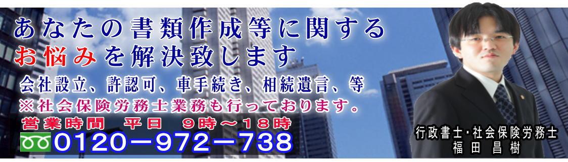 北海道札幌市の行政書士福田事務所